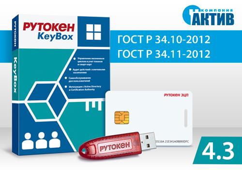 Компания «Актив» представила обновленную версию Рутокен KeyBox