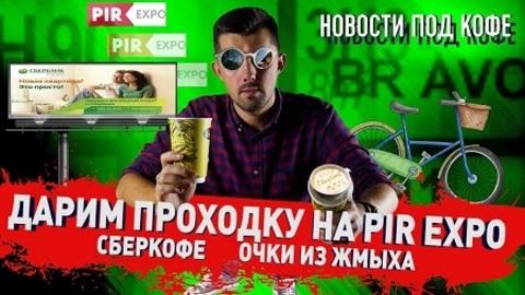 СберКофе/Очки из жмыха [Новости Под Кофе]