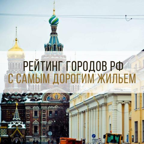 Рейтинг городов РФ с самым дорогим жильем