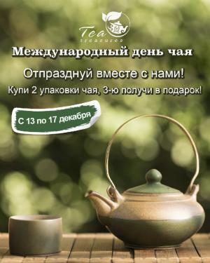 15 декабря - международный день чая!