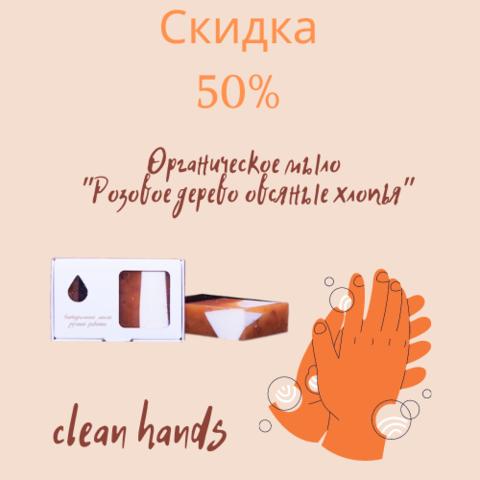 Акция на органическое мыло