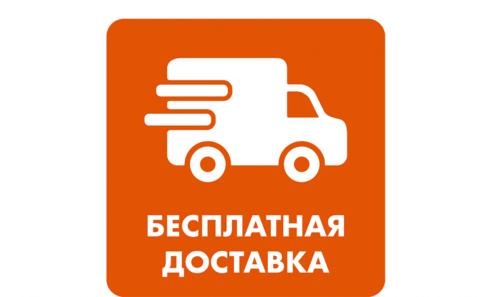 Бесплатная доставка от 5000 р