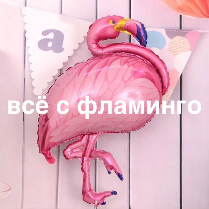 ТОП 10 подарков для девочки с Фламинго