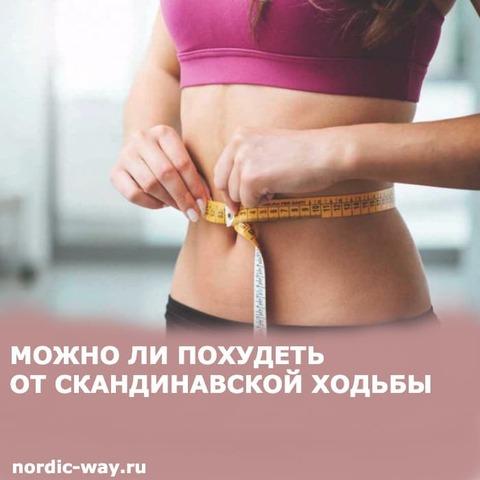 Можно ли похудеть от скандинавской ходьбы