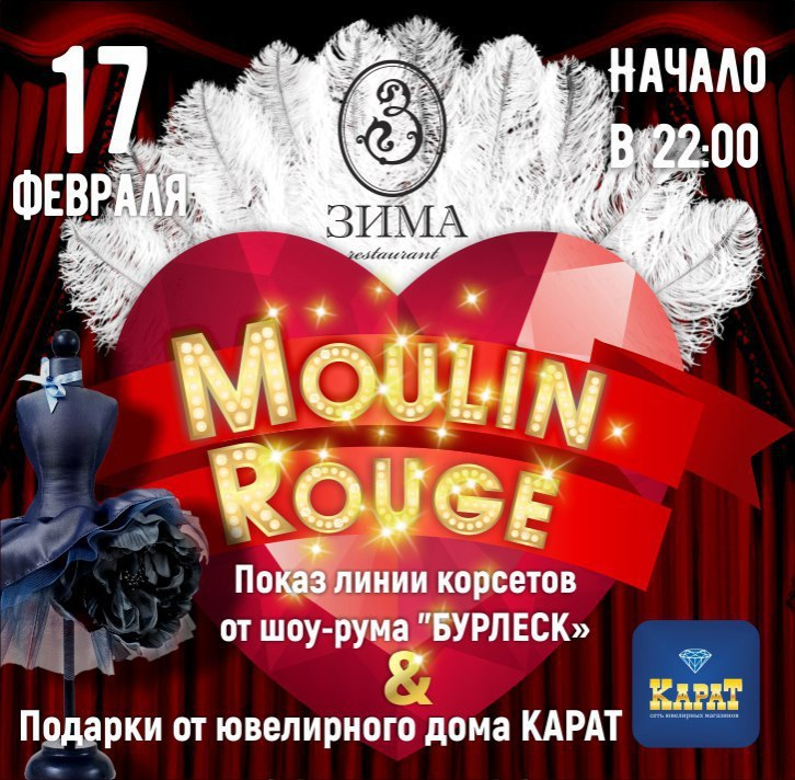 Вечеринка «MOULIN ROUGE» в Ресторане