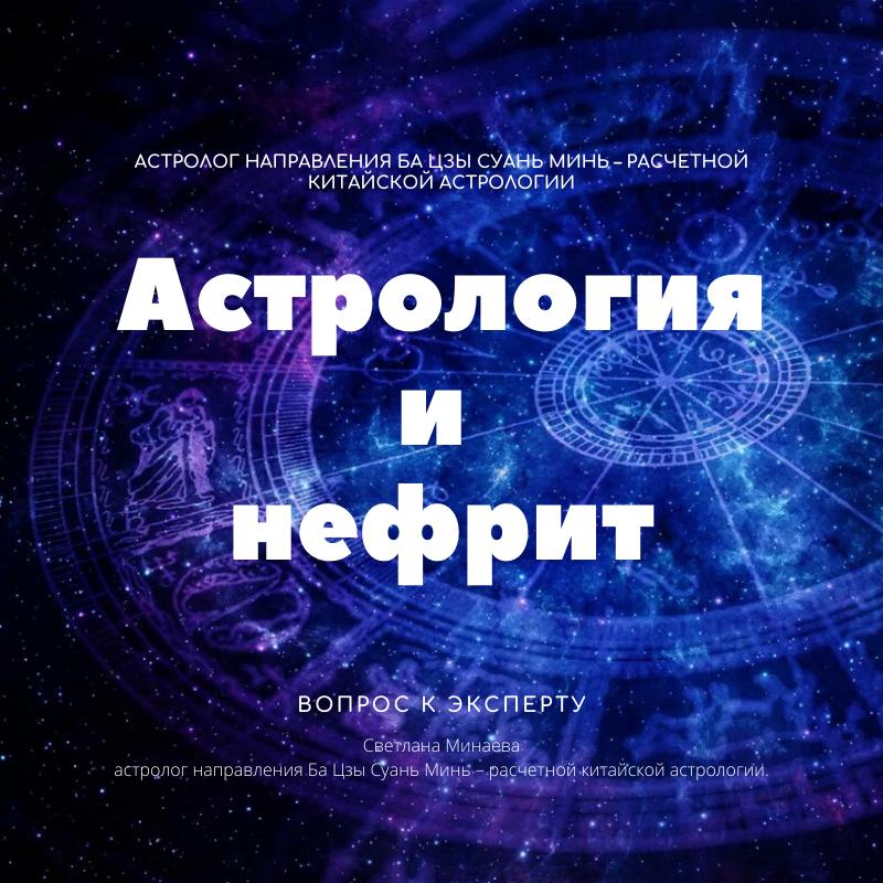 Астрология и нефрит.