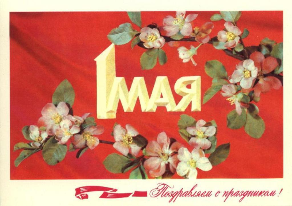 Праздник Весны и Труда!