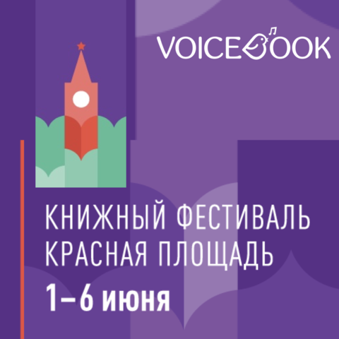 VoiceBook приглашает на