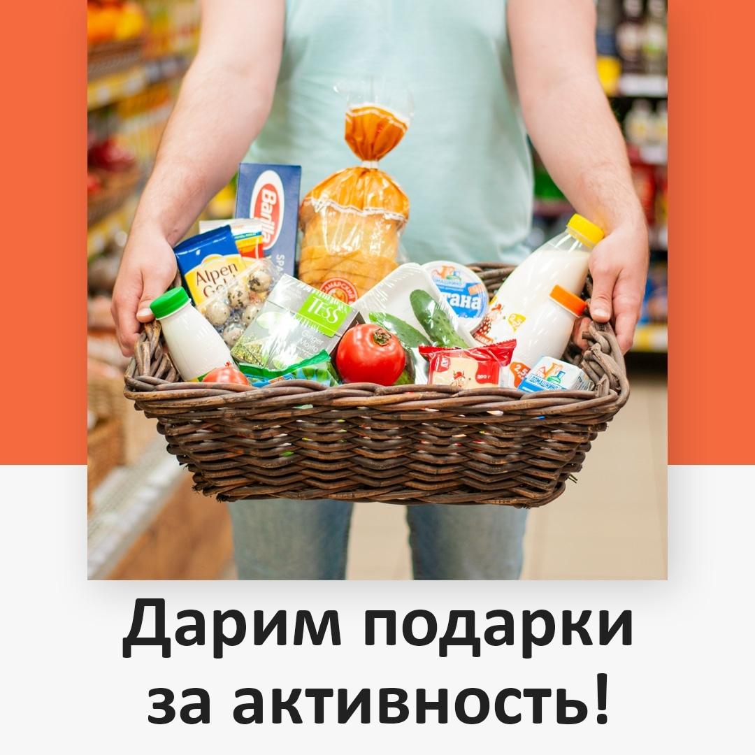 Дарим целую корзину продуктов за активность!