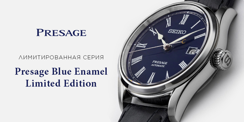 Обзор №1. «Лимитки». Presage Blue Enamel Limited Edition.
