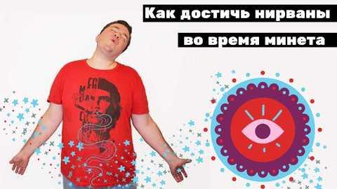 Минет