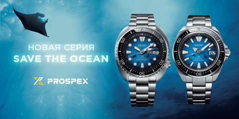 НОВАЯ СЕРИЯ SAVE THE OCEAN