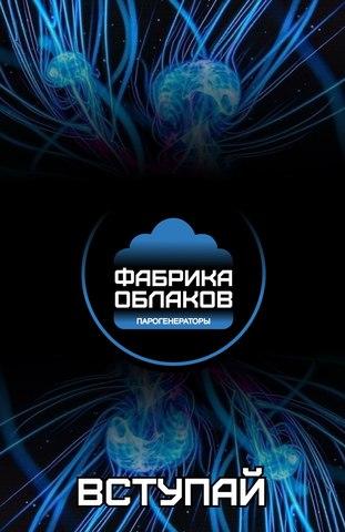 Фабрика Облаков, Молодечно (Беларусь)