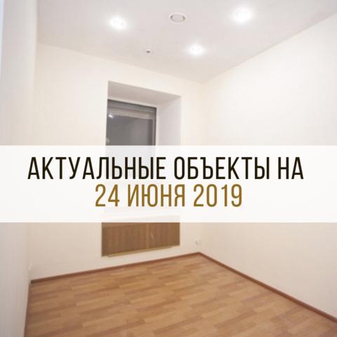 Актуальные объекты на 24 июня 2019.