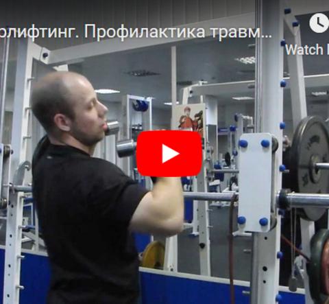 Видео-урок #22. Профилактика травм плечевого сустава