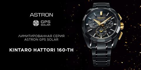 «На шаг впереди остальных». 160-летие со дня рождения Кинтаро Хаттори отмечается выпуском специальных часов Astron GPS Solar.