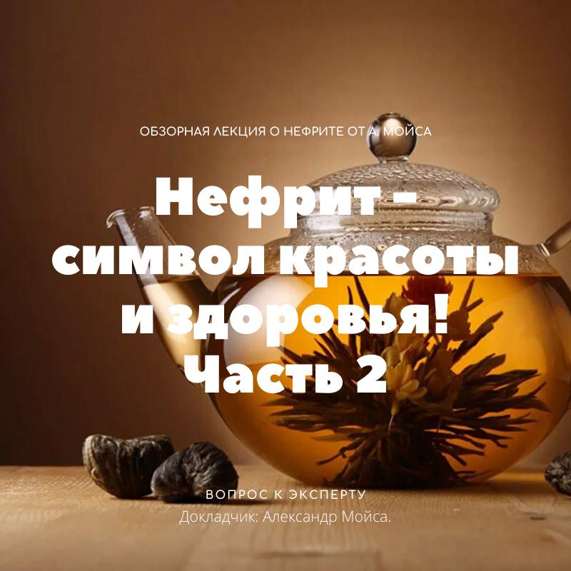 Нефрит - символ красоты и здоровья! Часть 2