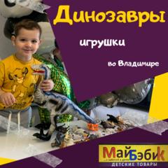 Новое поступление игрушек в виде БОЛЬШИХ динозавров