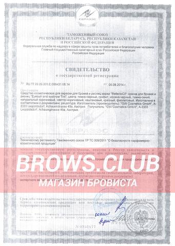 RefectoCil (краска для бровей и ресниц) - свидетельство о государственной регистрации и сертификаты на продукцию