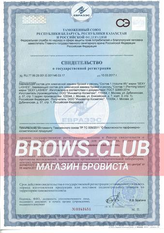 Volume Lift, Volume Fixer, Silk Essense, EyeLash Cleanser - свидетельство о государственной регистрации и сертификаты на продукцию