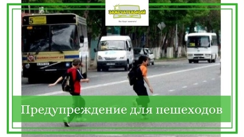 Запомни, пешеход!