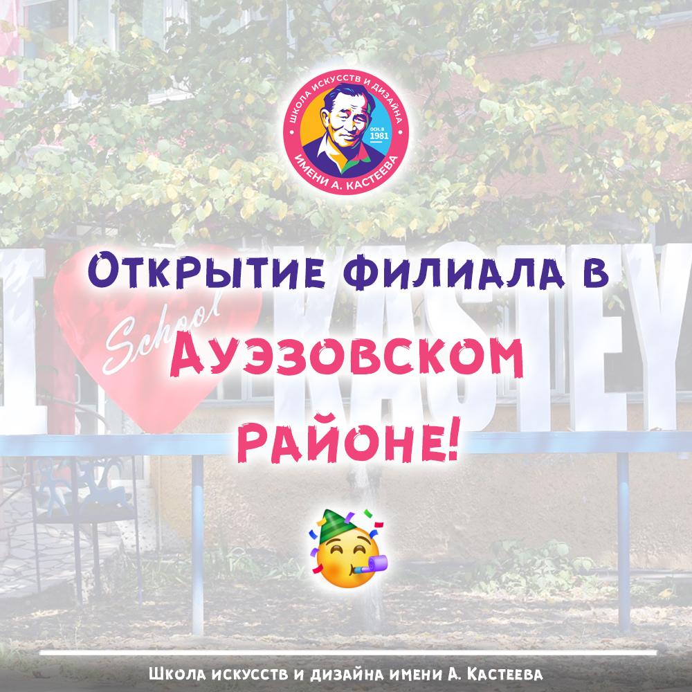 Открытие филиала школы искусств и дизайна им. А. Кастеева в Ауэзовском районе!