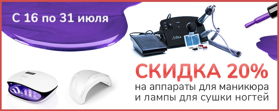 Скидка 20% на аппараты для маникюра и лампы для сушки ногтей