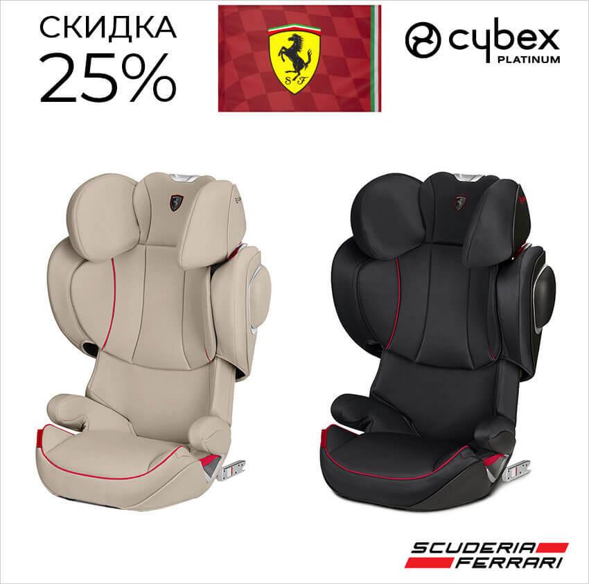 Cybex Solution Z-Fix FE Ferrari со скидкой 25%