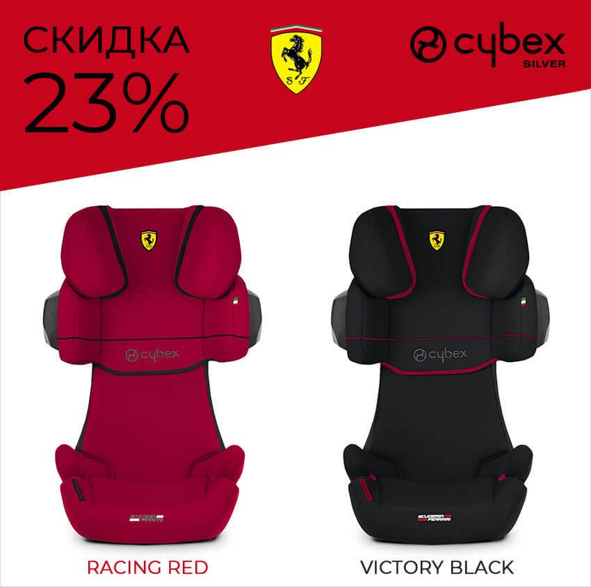 Cybex Solution X2-Fix FE Ferrari со скидкой 23%