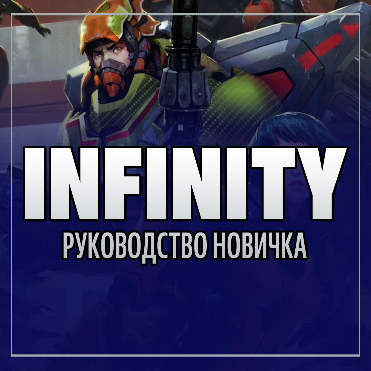 Infinity: The Game для начинающих. Что нужно для игры?