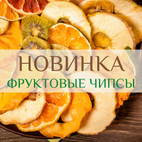 Натуральные фруктовые чипсы из Армении!