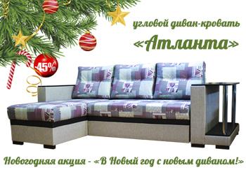 В Новый год с новым диваном!