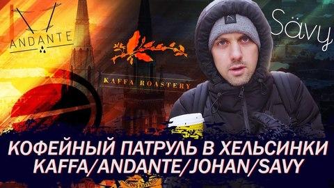 Кофейный Патруль в Хельсинки - KAFFA/ANDANTE/JOHAN/SAVY