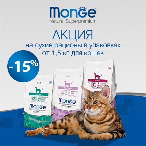 Скидка 15% на корма Monge для собак