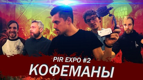 Кофеманы на PIR Coffee Expo 2019: Степанчук, Гусаков, Кузнецов, Ненашев, Хлызов, Тищенко