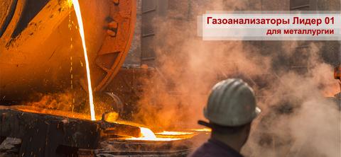 Безопасность в металлургической промышленности