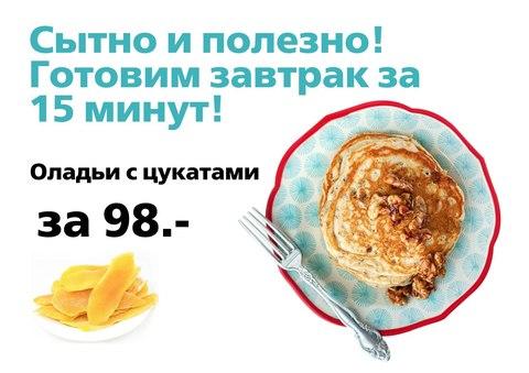 ОЛАДЬИ С ЦУКАТАМИ за 98 рублей!