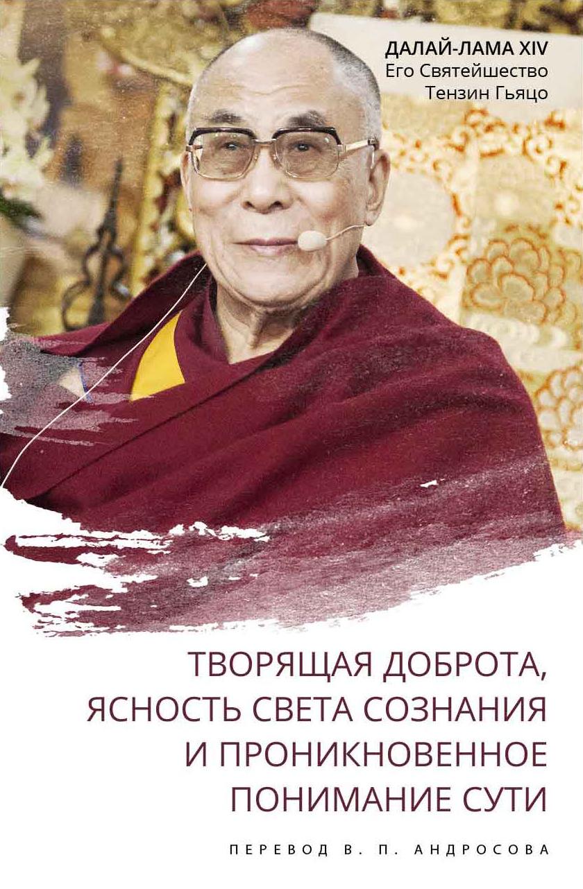 Далай-лама. Творящая доброта, ясность света сознания и проникновенное понимание сути. Новое издание