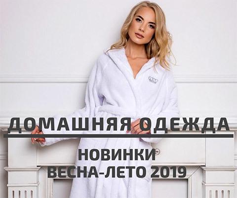 Домашняя одежда - новинки Весна-Лето 2019!