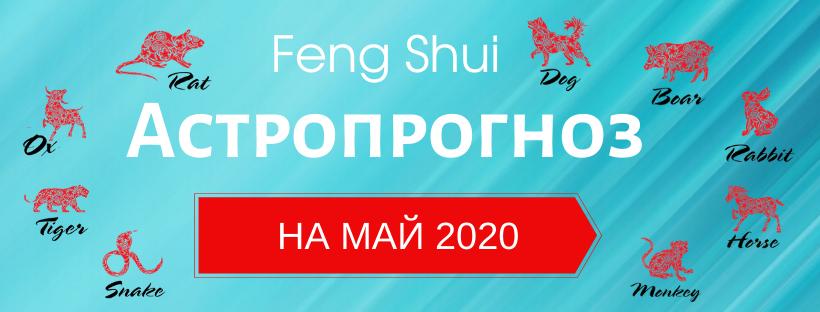 АСТРОПРОГНОЗ НА МАЙ 2020