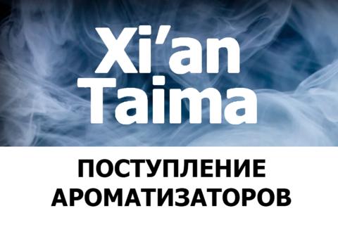 Ароматизаторы Xian Taima в наличии