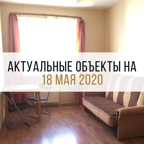 АКТУАЛЬНЫЕ ОБЪЕКТЫ НА 18 МАЯ 2020 ГОДА