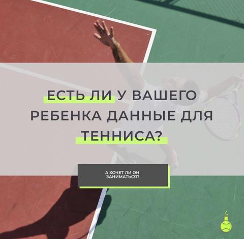 Есть ли у вашего ребенка данные для тенниса?
