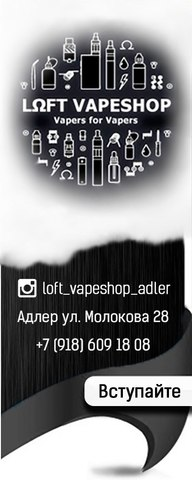 LOFT VAPESHOP AND LOUNGE, г. Адлер