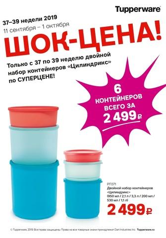 Шок-цена! 6 контейнеров за 2 499 руб.
