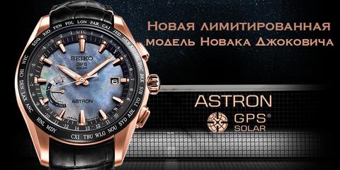 Лимитированная серия Новак Джоковича GPS Solar world-time.