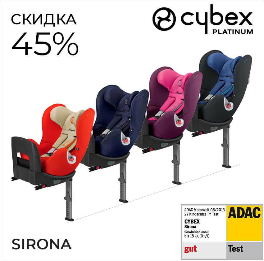 Cybex Sirona со скидкой 45%