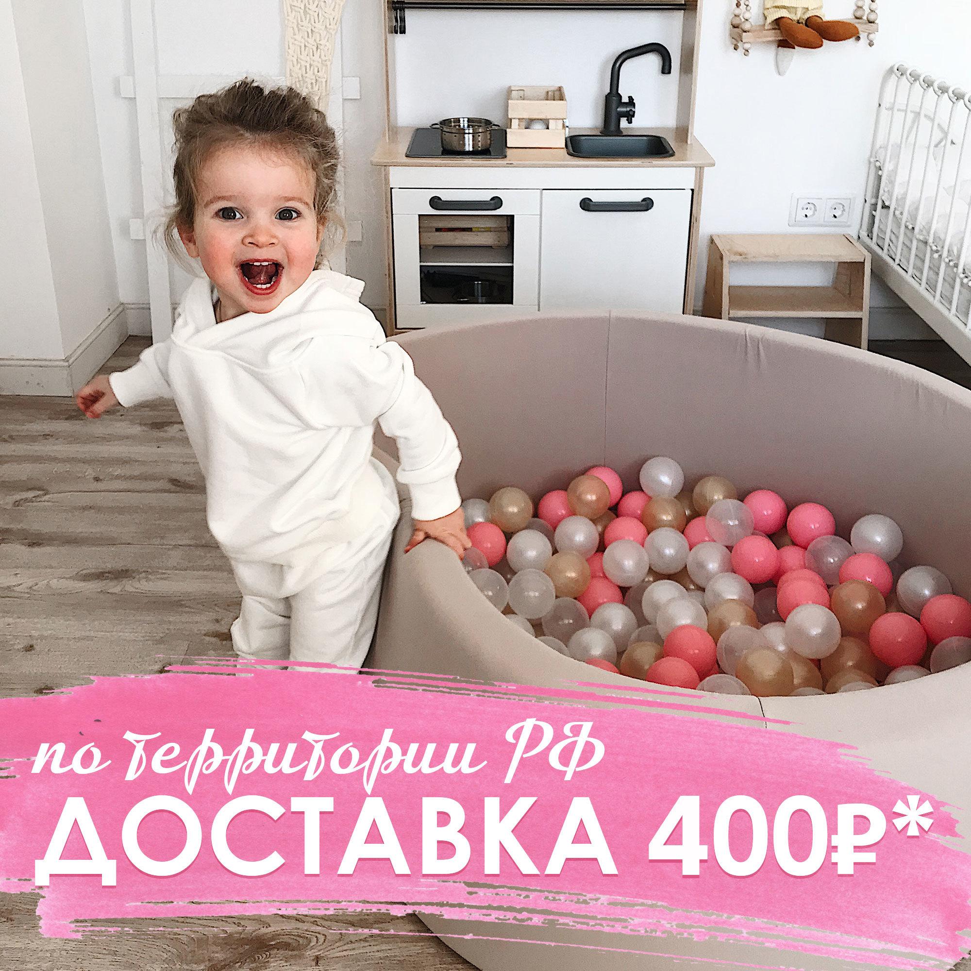 Доставка по России всего 400 руб.*