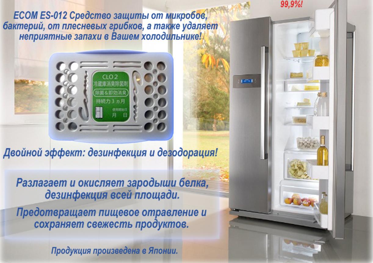 ВирусСтопер - сохранение свежести продуктов