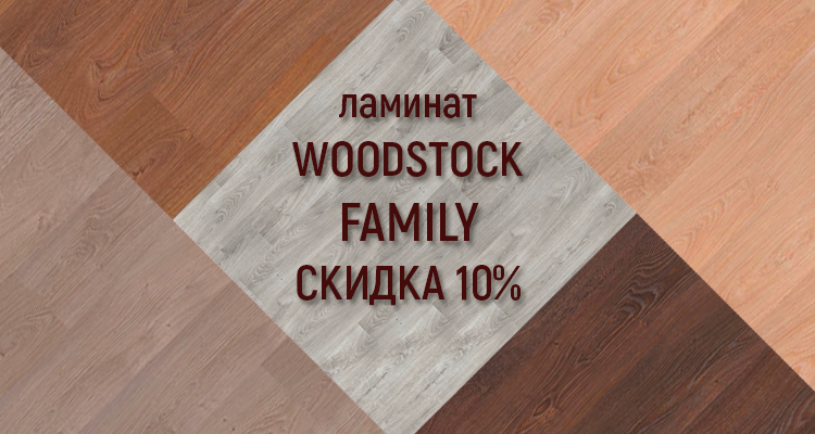-10% на ламинат Woodstock Family